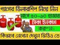 How To Get Gas Dealership Explained In Bangla   Earn Money For Lifetime Easy Way   Gas Agency