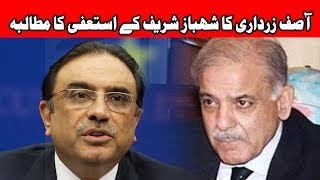 Asif Zardari demand Shehbaz Sharif
