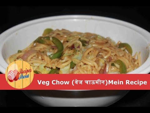 Chow mein recipe in hindi | How to make veg Chow Mein chinese Noodles