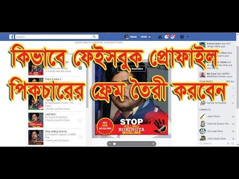 How to Make Facebook Frame Bangla Tutorial | Create Facebook Frame | facebook profile frame