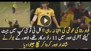 See How Rana Fawad Reacted During T20 Cricket Match