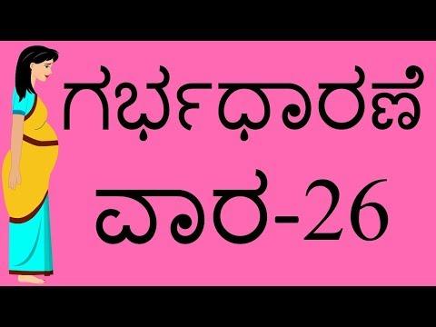 Pregnancy  Kannada   Week by week   Week 26   ಗರ್ಭಧಾರಣೆಯ ವಾರ 26