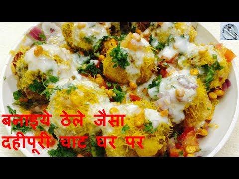 Dahi puri chaat recipe - in Hindi - DOTP - Ep (110)