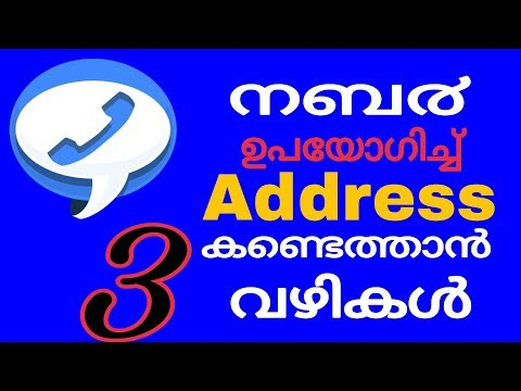 HOW TO FIND UNKNOWN CALLER DETAILS IN YOUR MOBILE PHONE MALAYALAM (mobile & tricks)