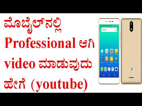 How to make professional video in mobile in Kannada for YouTube