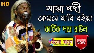 মায়া নদী কেমনে যাবি বইয়া || Kartik Das Baul || কার্তিক দাস বাউল || দেহতত্ত্ব পদ