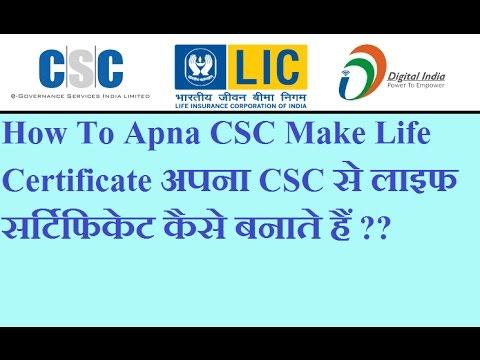 How To Apna CSC Make Life Certificate अपना CSC से लाइफ सर्टिफिकेट कैसे बनाते हैं