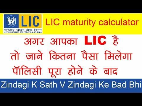 LIC Maturity Calculator | अगर  आपका LIC पॉलिसी है तो जाने कितना पैसा मिलेगा पॉलिसी पूरा होने के बाद