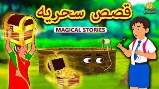 #x202b;قصص سحريه | Magical Stories In Arabic | Arabian Fairy Tales | قصص اطفال | حكايات عربية | Koo Koo Tv#x202c;lrm;