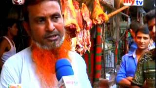 গরুর মাংসের নামে কি খাচ্ছি ! না দেখলে ঠকতেই থাকবেন !अन्य मांस बीफ़ के नाम पर बेचा जाता है