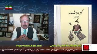 طعم تلخ طنزبرنامه طنز سیاسی ازحمیدرضا رحیمی برنامه 99