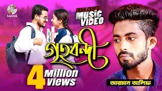 Grihobondi - Arman Alif | গৃহবন্দী | Bangla New Song 2018 | Official Music Video