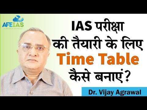 Time Table for IAS preparation | UPSC Civil Services | Dr. Vijay Agrawal | AFEIAS