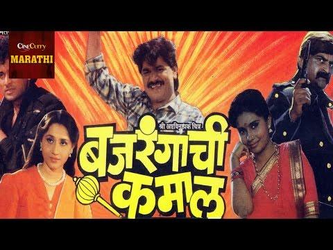 Xxx Mp4 Bajrangachi Kamaal Superhit Marathi Full Movie Laxmikant Berde Priya Arun 3gp Sex