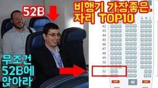비행기에서 가장 좋은 좌석 TOP 10 - 트래블튜브