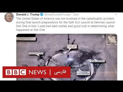 Xxx Mp4 پیام ترامپ بعد از حادثه در سکوی موشک ماهوارهبر ایران ۶۰ دقیقه 3gp Sex