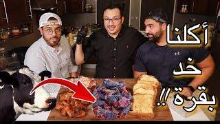 اكلنا خدود بقرة 🐮 - مطبوخة ٦ ساعات !! | Slow cooked Beef Cheeks