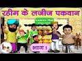 Download Video Download Short Story - Raheem's tasty food - Part 1 - Hindi 3GP MP4 FLV