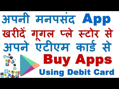 How to Buy Paid Android Apps with ATM / Debit Card from Google Play