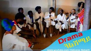 HDMONA New Eritrean Comedy 2018 :   ጓልሽማይ  GualShmay by Eyob Habteslasie