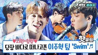 ♨핫클립♨[HD] 최고의 팀 조합! 이주혁 팀 'Swim'♬ 당장 여행 가고픈 청량함♥ #슈퍼밴드_JTBC봐야지