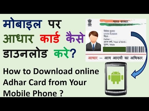 How to Easily download Online Aadhar Card On Your Cell Phone or Mobile Phone