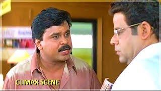 Ishtam Climax Scene | Dileep , Navya Nair , Balachandra Menon - Malayalm Movie Climax