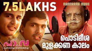 P Jayachandran Singing Podimeesa song from Pa Va (Pappanekkurichum Varkeyekkurichum)