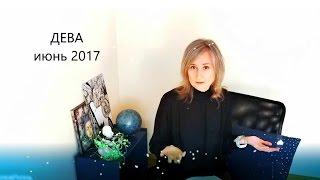Дева 2017 год Общий гороскоп на 2017 год для Дев