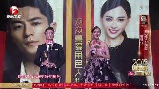 2015 國劇盛典  霍建華剪輯