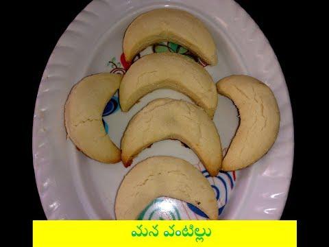 Maida Biscuits Without Oven in Telugu మైదా బిస్కెట్స్  చేయడం ఎలా?