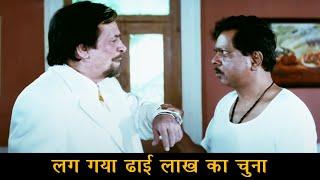 लग गया ढाई लाख का चुना    Parwana   Kader Khan   Comedy Scene