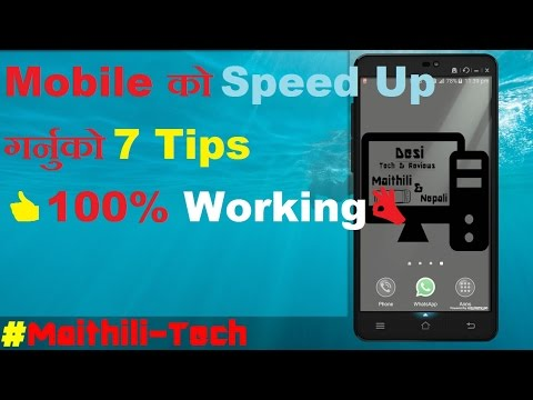 मैथिलि    Mobile को Speed Up गर्नुको 7 Tips 👍100% Working👌