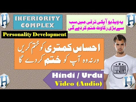 Inferiority Complex    Overcome Feelings Of Worthlessness Self Hate And Guilt    Hindi Health Tips