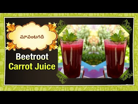 How to make Beetroot Carrot Juice | Telugu Recipe | Maa Vantagadi