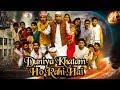 Download Duniya Khatam Ho Rahi Hai | Latest Hindi Movie 2019 Full Movie | Natural Disaster Hindi Movie MP3,3GP,MP4