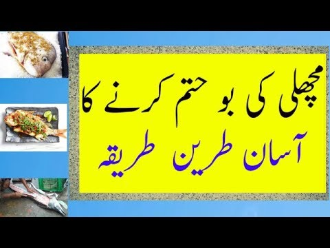 Fish Smell Remove in Urdu, Fish ki badboo khtam krna ka tariqa Ersha Tv