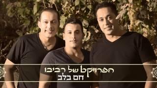 הפרויקט של רביבו - חם בלב | האלבום המלא The Revivo Project - Ham BaLev