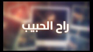 علي جان & هاني عبد الله - راح الحبيب ( اوديو حصري ) 2019
