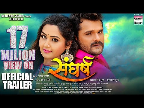 Xxx Mp4 SANGHARSH OFFICIAL TRAILER KHESARI LAL YADAV Releasing On 24th August BHOJPURI MOVIE 2018 3gp Sex