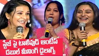 Tollywood Aunties Double Meaning Dialogues On Stage | Filmy Monk