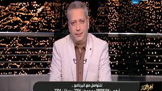 """اخر النهار   الحلقة الكاملة بتاريخ 19 فبراير 2019 مع الاعلامي """"تامر امين"""""""