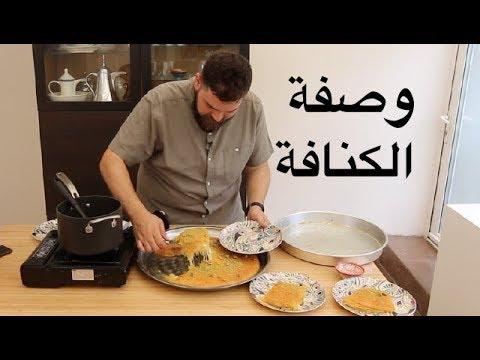 الكنافة الفلسطينية.. في بيتكم!! 👌🏻