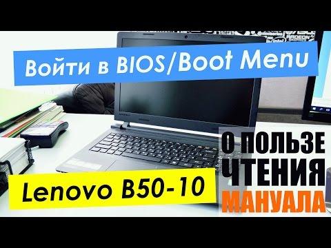 Lenovo B50-10: как войти в BIOS / Boot Menu? Кнопка Novo