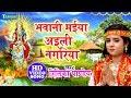 Download  रितिका पाण्डेय - भवानी मईया अइली नगरिया || Ritika Pandey Bhojpuri Bhakti Devigeet 2019 MP3,3GP,MP4