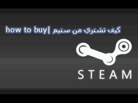 شرح شراء العاب  من ستيم عن طريق بطاقات ستيم    how to buy from steam