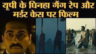 Ayushmann Khurrana की अगली फिल्म 'Article 15' के एक दिन में दो Trailer आए थे, कारण रोचक है |