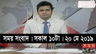 সময় সংবাদ   সকাল ১০টা   ২০ মে ২০১৯   Somoy tv bulletin 10am   Latest Bangladesh News