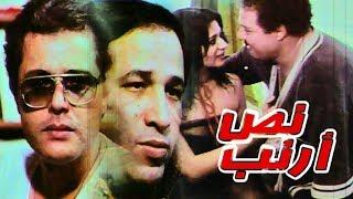 فيلم نص أرنب - Nos Arnab Movie