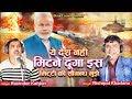 Download जोरदार रागनी    Pm Modi ये देश नहीं मिटने दूंगा इस माटी की सौगन्द मुझे    Ravnder Khalor Resipal MP3,3GP,MP4